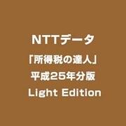 「所得税の達人」平成25年分版 Light Edition [ライセンスソフト]