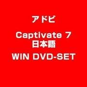 Captivate 7 日本語 WIN DVD-SET [Windowsソフト]