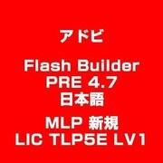 Flash Builder PRE 4.7 日本語 MLP 新規 LIC TLP5E LV1 [ライセンスソフト]
