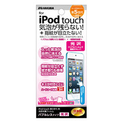 IPGFBA-TC5G [iPod touch 第5世代用 液晶保護フィルム バブルレス 光沢]
