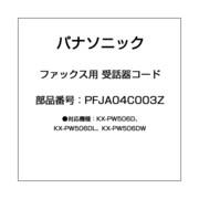PFJA04C003Z [ファックス用 受話器コード]
