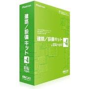 建築/設備キット for 頭脳RAPID Ver.4 [図脳シリーズ Windows]