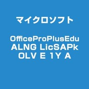 OfficeProPlusEdu ALNG LicSAPk OLV E 1Y A [ライセンスソフト]