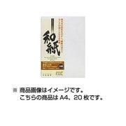 IJ-1504 [群雲こうぞ(未晒) A4(20)]