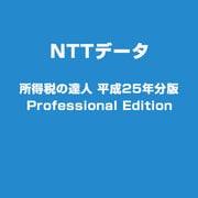 所得税の達人 平成25年分版 Professional Edition [ライセンスソフト]