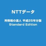 所得税の達人 平成25年分版 Standard Edition [ライセンスソフト]