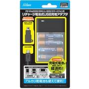 PSVita2000/3DSLL/3DS用 リチャージ電池式 USB充電アダプタ