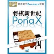 将棋新世紀 PonaX [初代電王 Ponanza搭載 Windowsソフト]