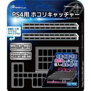 ANS-PF004 [PS4用ホコリキャッチャー]