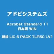 Acrobat Standard 11 日本語 WIN 新規 LIC 6 PACK TLP5C LV1 [ライセンスソフトウェア]