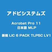 Acrobat Pro 11 日本語 MLP 新規 LIC 6 PACK TLP5C LV1 [ライセンスソフトウェア]