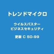 VBビジネスセキュリティ 更新C50-99 HYB [ライセンスソフトウェア]