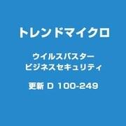 VBビジネスセキュリティ 更新D100-249 HYB [ライセンスソフトウェア]