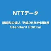 相続税の達人 平成25年分以降用 Standard Edition [ライセンスソフト]
