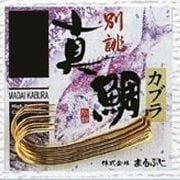 720731 [Z-053 別誂真鯛カブラ(金) 19号]