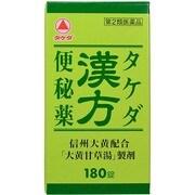 便秘薬・浣腸剤