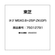 75012791 [ネジ M5X0.8+25P-ZK(GP)]