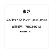 75034012 [ネジセット(スタンド) 4X14(4PCS)]