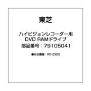 79105041 [ハイビジョンレコーダー用 DVD RAMドライブ]