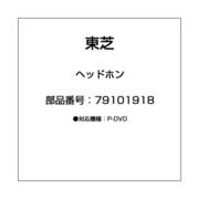 79101918 [ヘッドホン]
