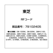 79102405 [RFコード]