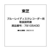 79105430 [ブルーレイディスクレコーダー用 取扱説明書]