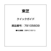 79105609 [クイックガイド]