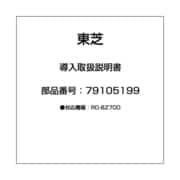 79105199 [導入取扱説明書]