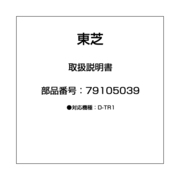 79105039 [取扱説明書]