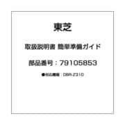 79105853 [取扱説明書 簡単準備ガイド]