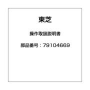 79104669 [操作取扱説明書]