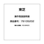 79105202 [操作取扱説明書]