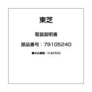 79105240 [取扱説明書]