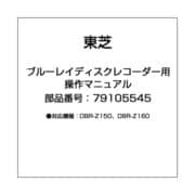 79105545 [ブルーレイディスクレコーダー用 操作マニュアル]