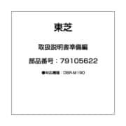 79105622 [取扱説明書準備編]