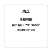 79105661 [取扱説明書]