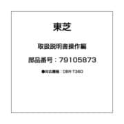 79105873 [取扱説明書操作編]