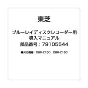 79105544 [ブルーレイディスクレコーダー用 導入マニュアル]