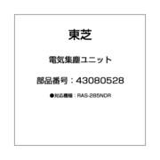 43080528 [電気集塵ユニット]