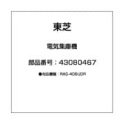 43080467 [電気集塵機]