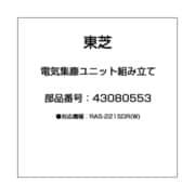 43080553 [電気集塵ユニット組み立て]