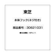 30621031 [本体フック(ネジ付き)]