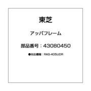 43080450 [アッパフレーム]