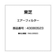43080523 [エアーフィルター]