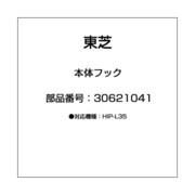 30621041 [本体フック]