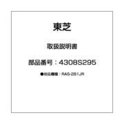 4308S295 [取扱説明書]
