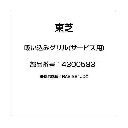 43005831 [吸い込みグリル(サービス用)]