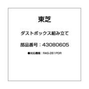 43080605 [ダストボックス組み立て]
