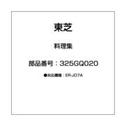 325GQ020 [料理集]