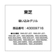 43009716 [エアコン用 吸い込みグリル]